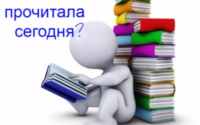 А ты читала сегодня?