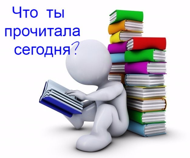 А что сегодня прочитала ты?